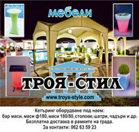 Troya Style LTD