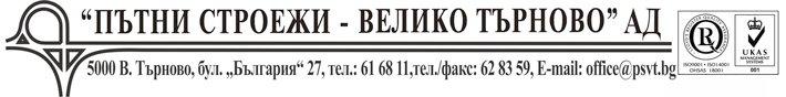 Пътни строежи - Велико Търново