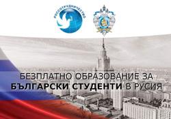 Безплатно образование за български студенти в Русия